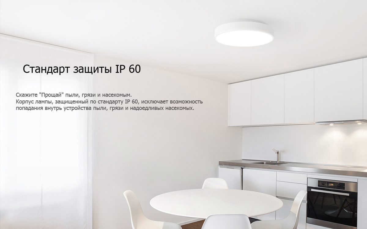 Yeelight LED Ceiling Light защита корпуса