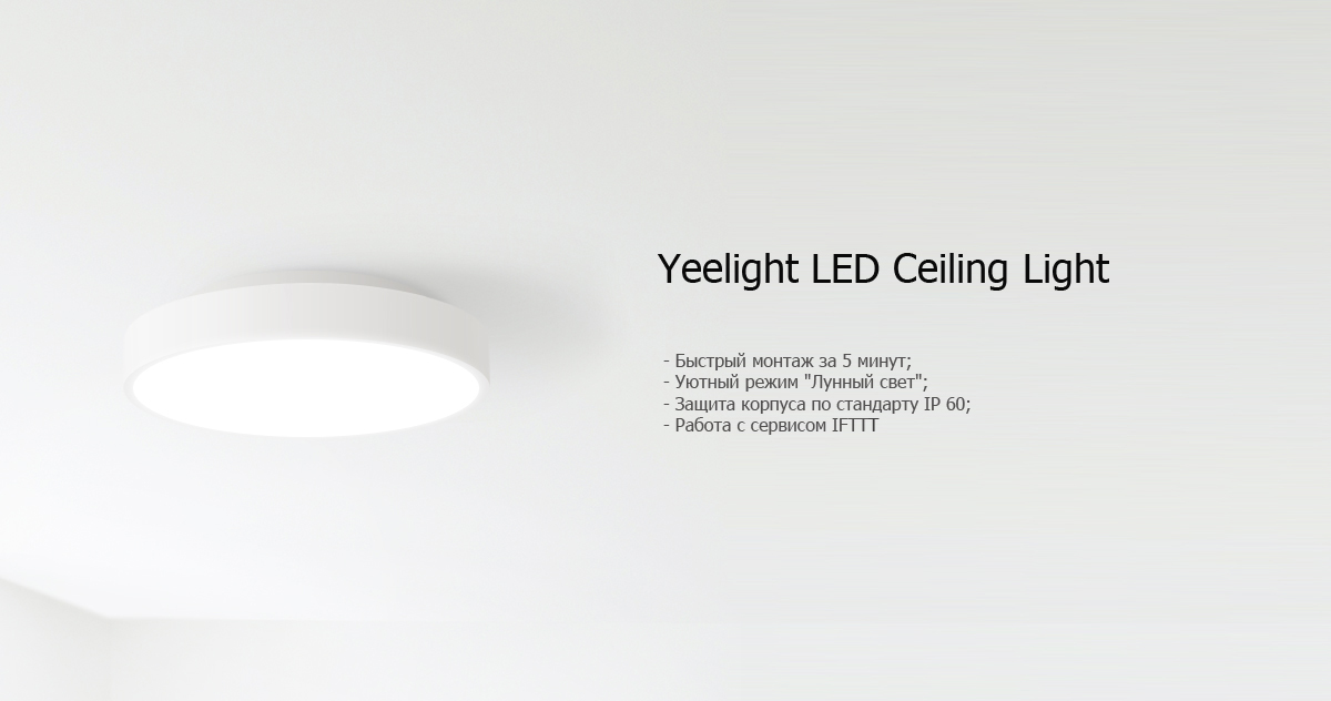 Yeelight LED Ceiling Light функции