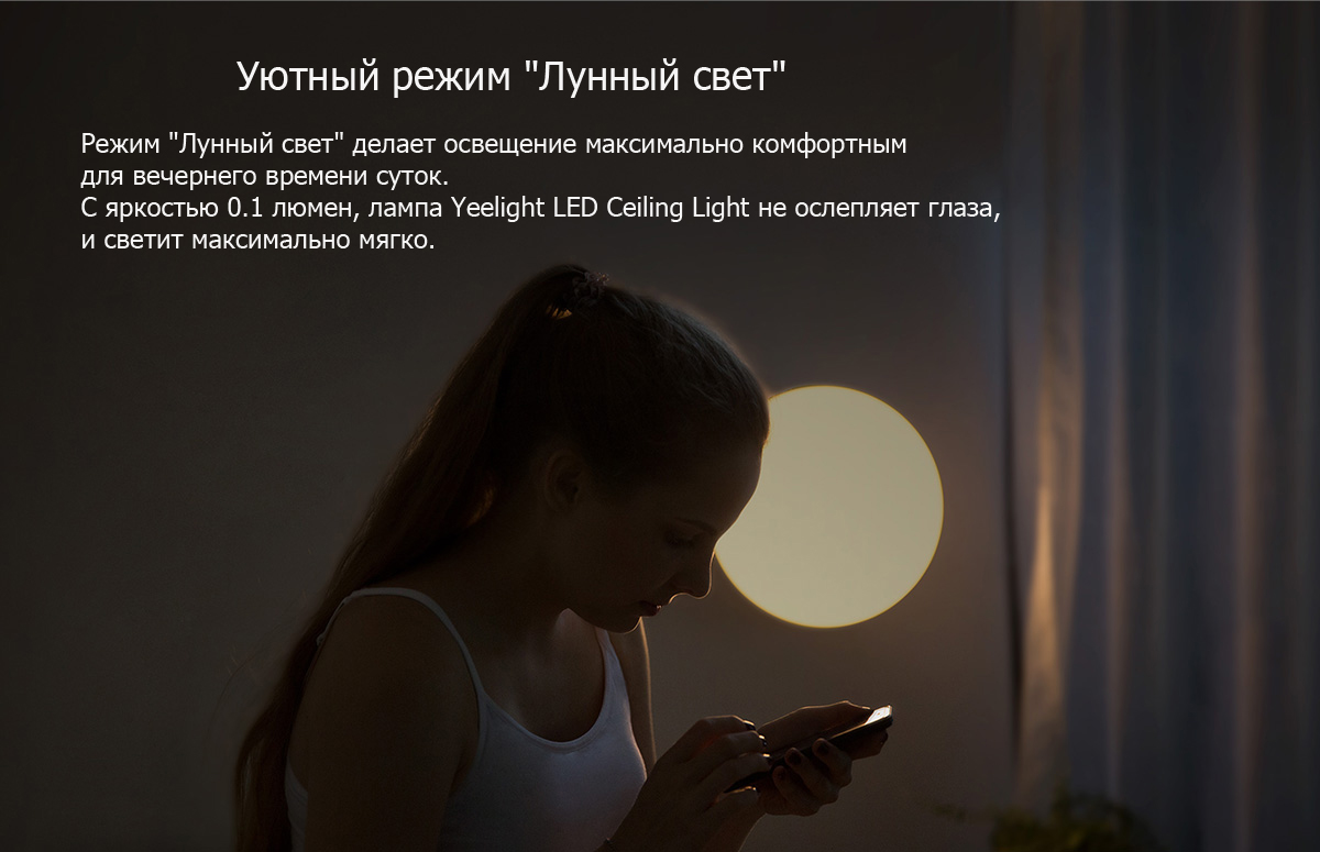 Yeelight LED Ceiling Light ночной режим